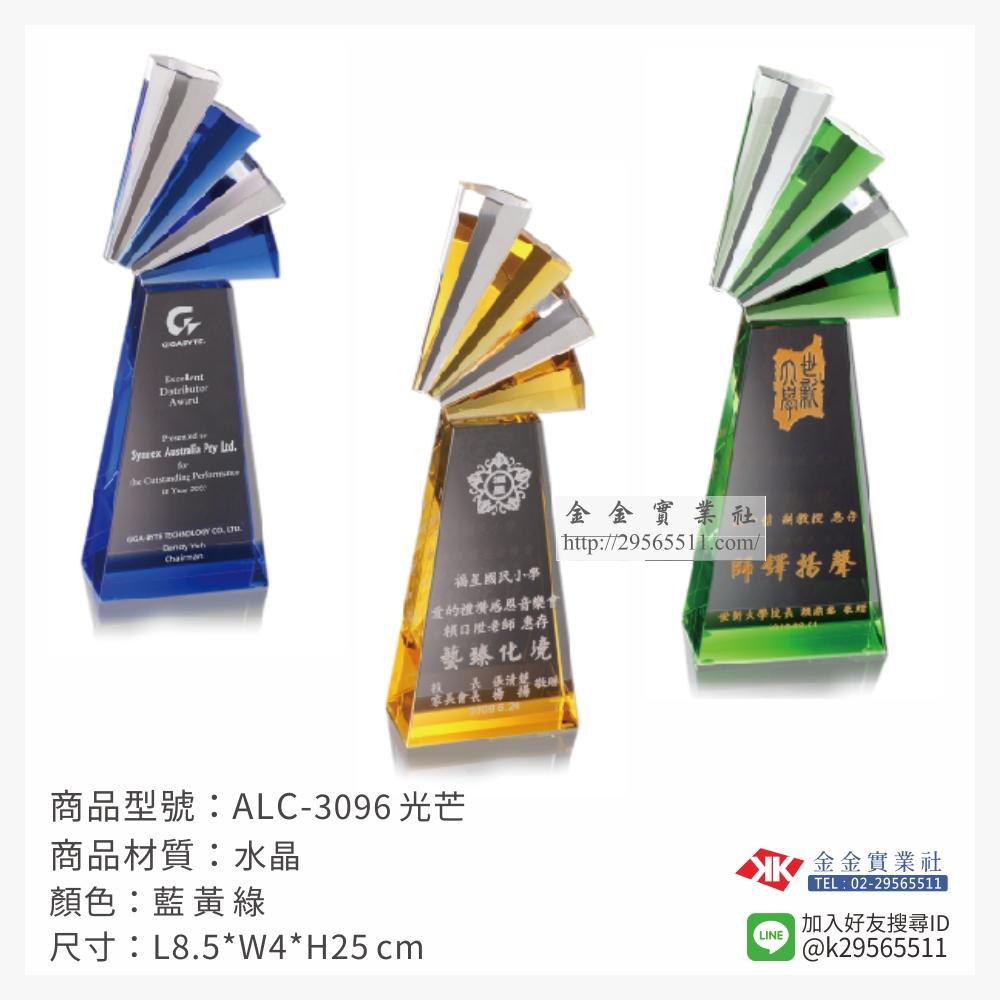 ALC-3096水晶獎座-$2000~