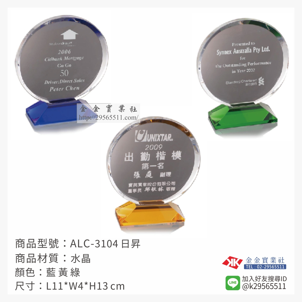 ALC-3104水晶獎牌-$1140~