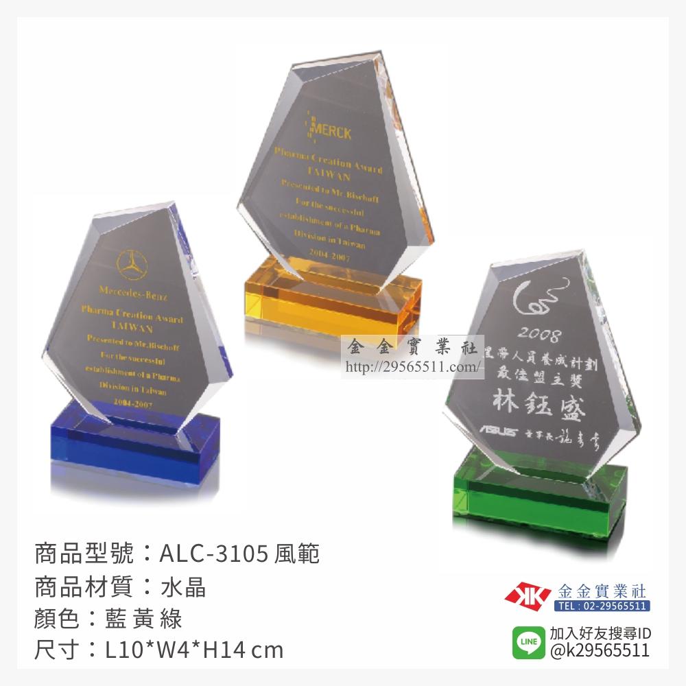 ALC-3105水晶獎牌-$1000~