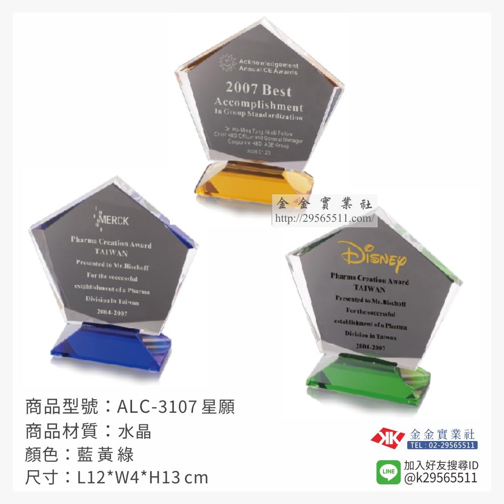 ALC-3107水晶獎牌-$1000~