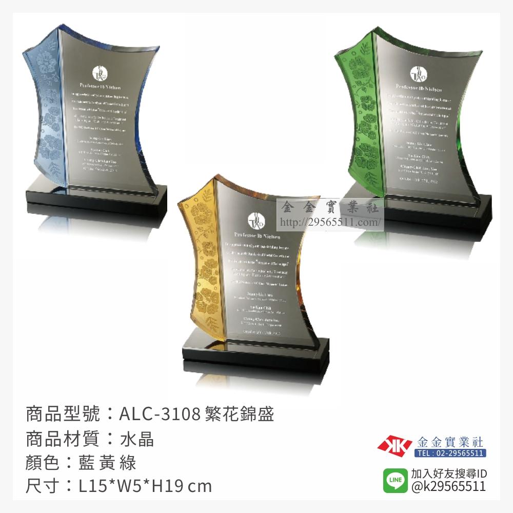 ALC-3108水晶獎牌-$2250~