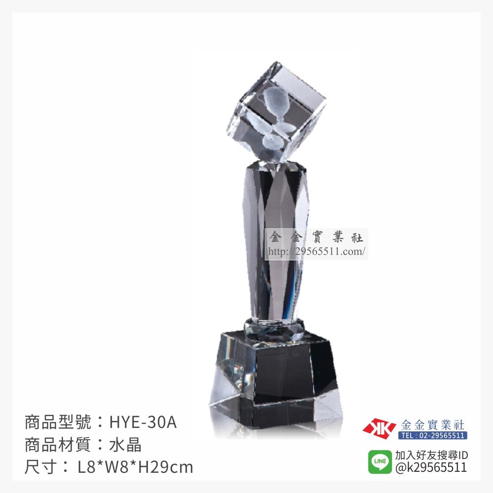 HYE-30A水晶獎座-$1950~