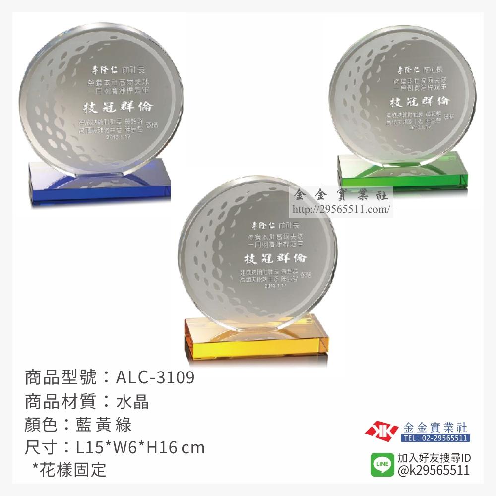 ALC-3109水晶獎牌-$1900~