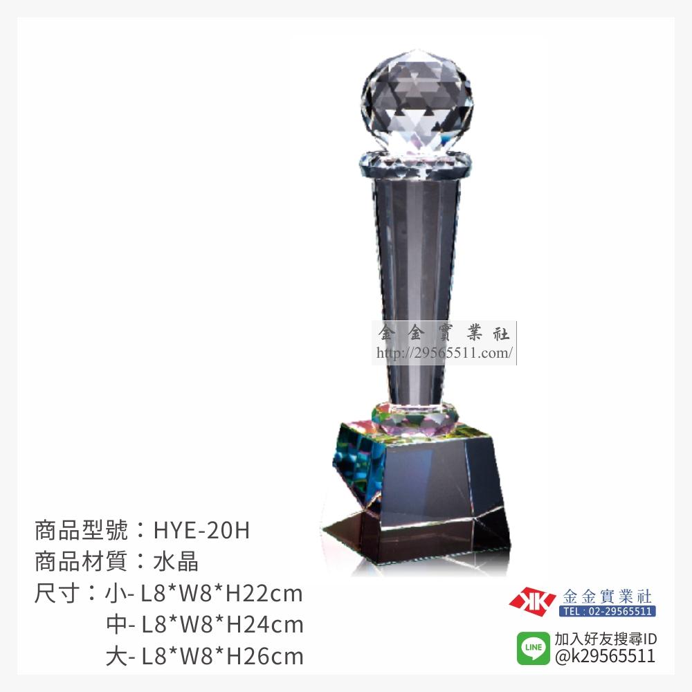 HYE-20H水晶獎座-$1800~