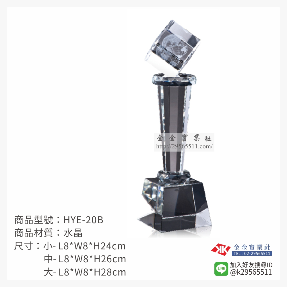 HYE-20B水晶獎座-$1800~