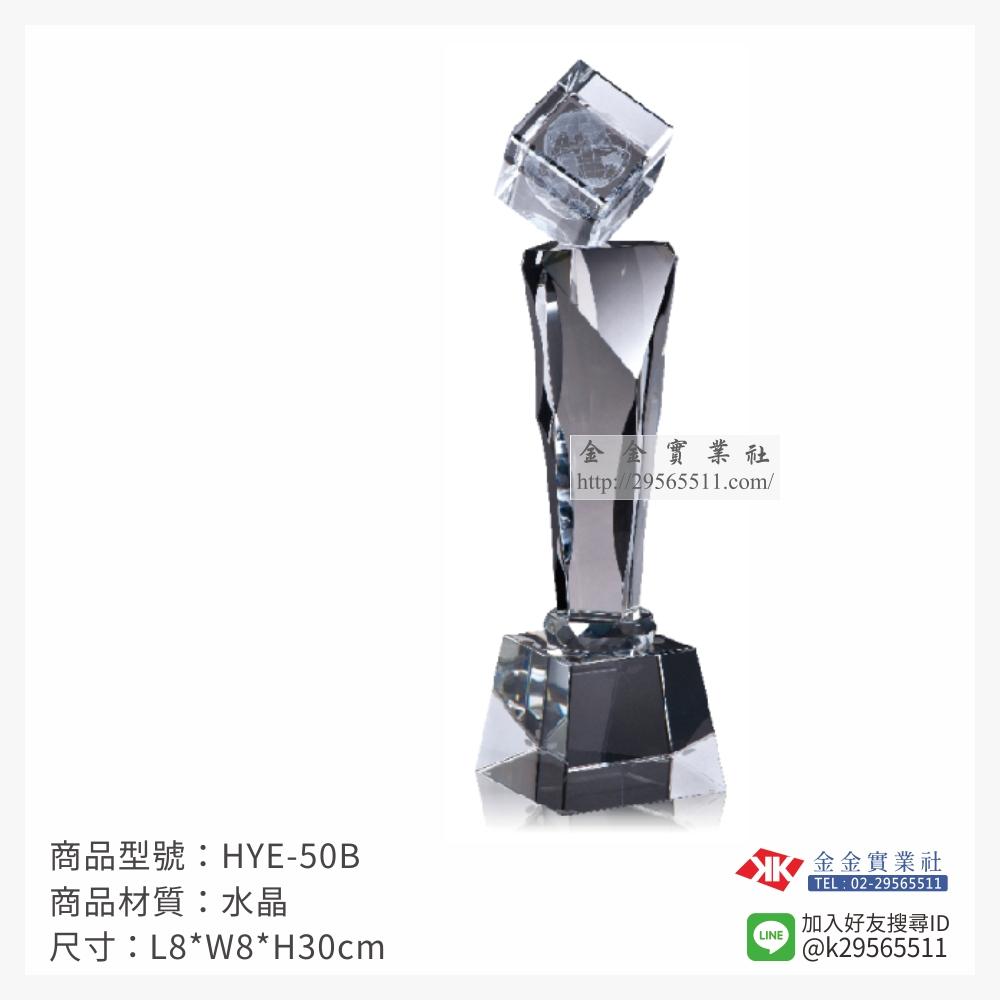HYE-50B水晶獎座-$1950~