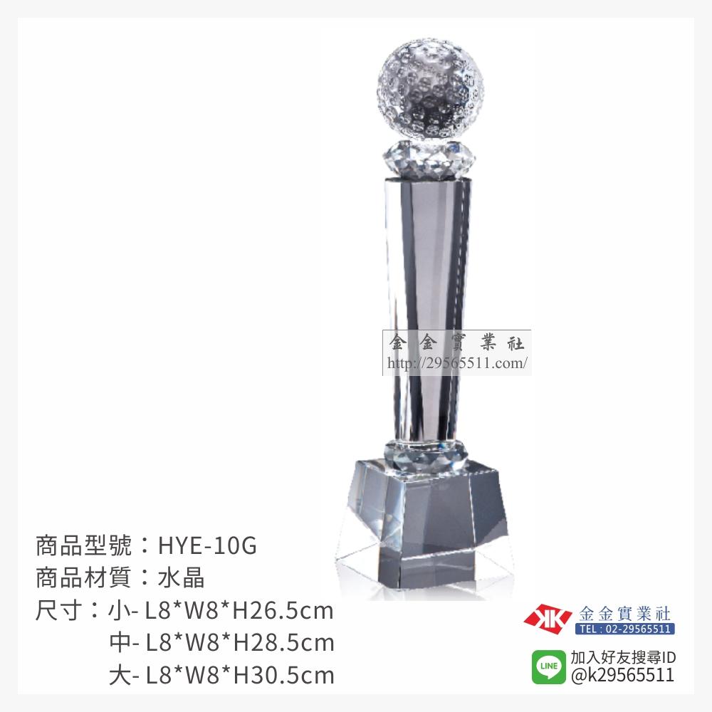 HYE-10G水晶獎座-$1950~