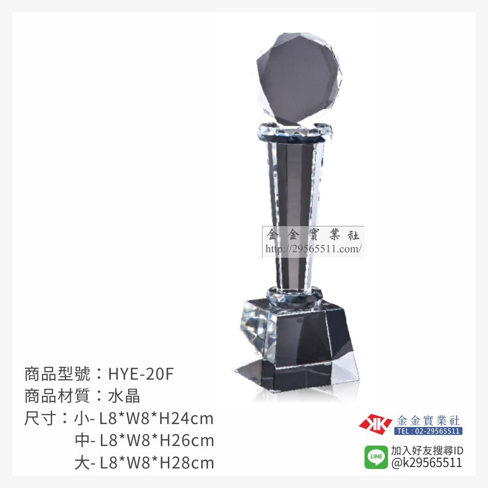 HYE-20F水晶獎座-$1800~