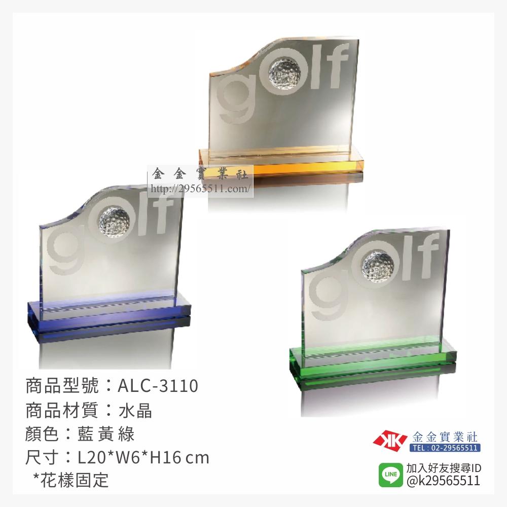 ALC-3110水晶獎牌-$2050~
