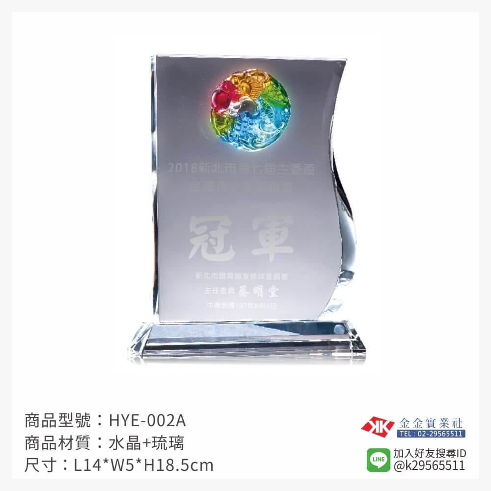 HYP-002A琉璃獎牌-$1850~