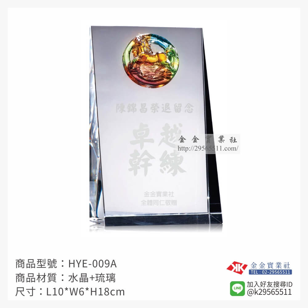 HYP-009A琉璃獎牌-$2350~