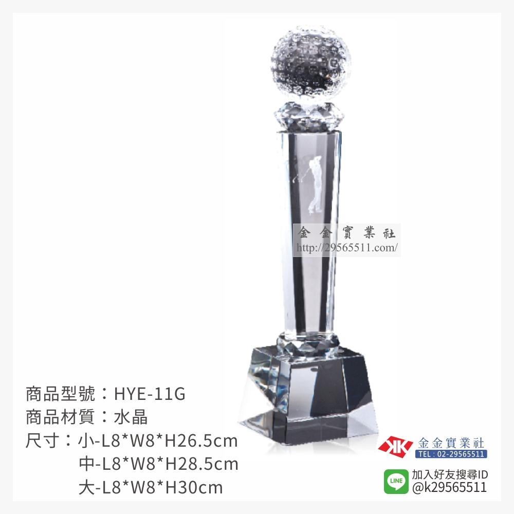 HYE-11G水晶獎座-$1950~