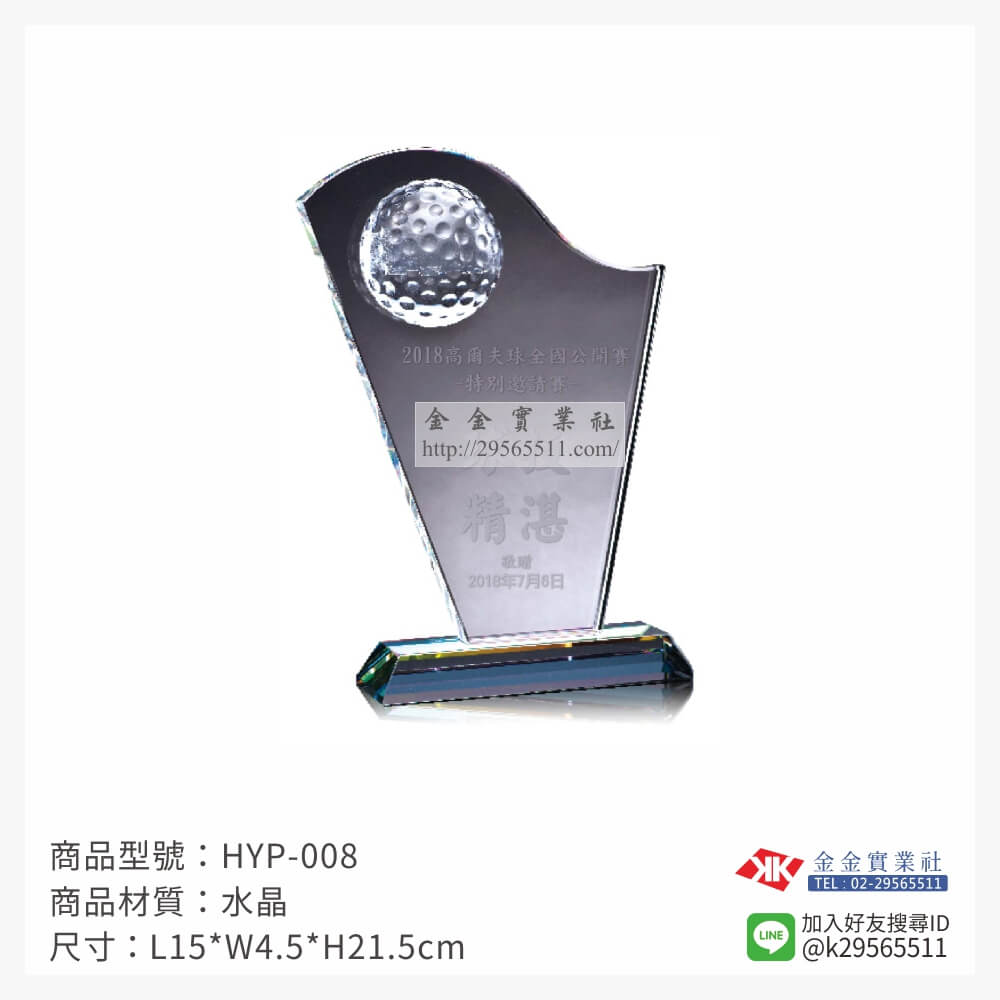 HYP-008水晶獎牌-$1500~