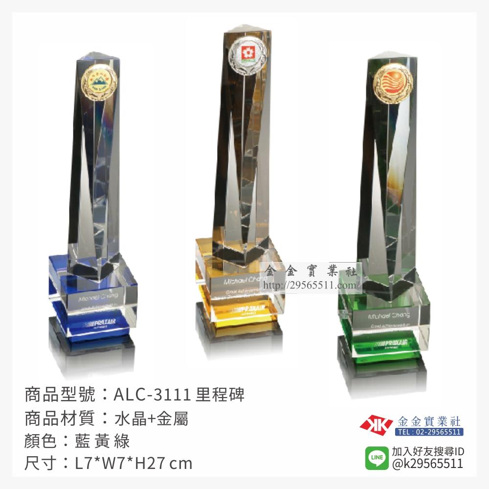 ALC-3111水晶獎座-$2500~