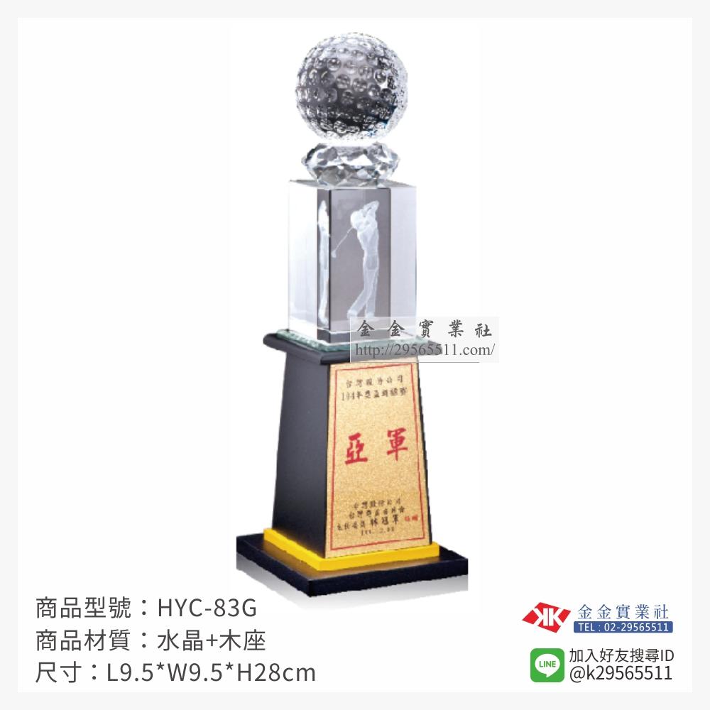 HYC-83G水晶獎座-$1300