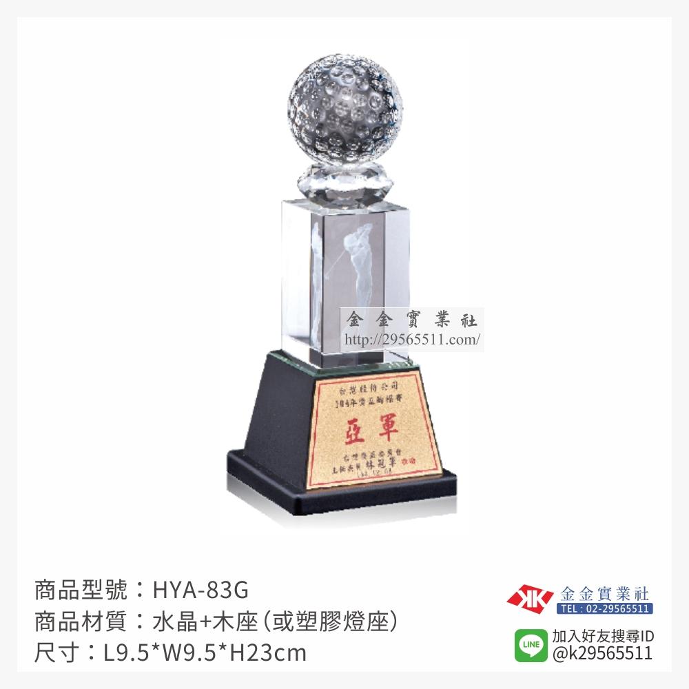 HYA-83G水晶獎座-$1100~