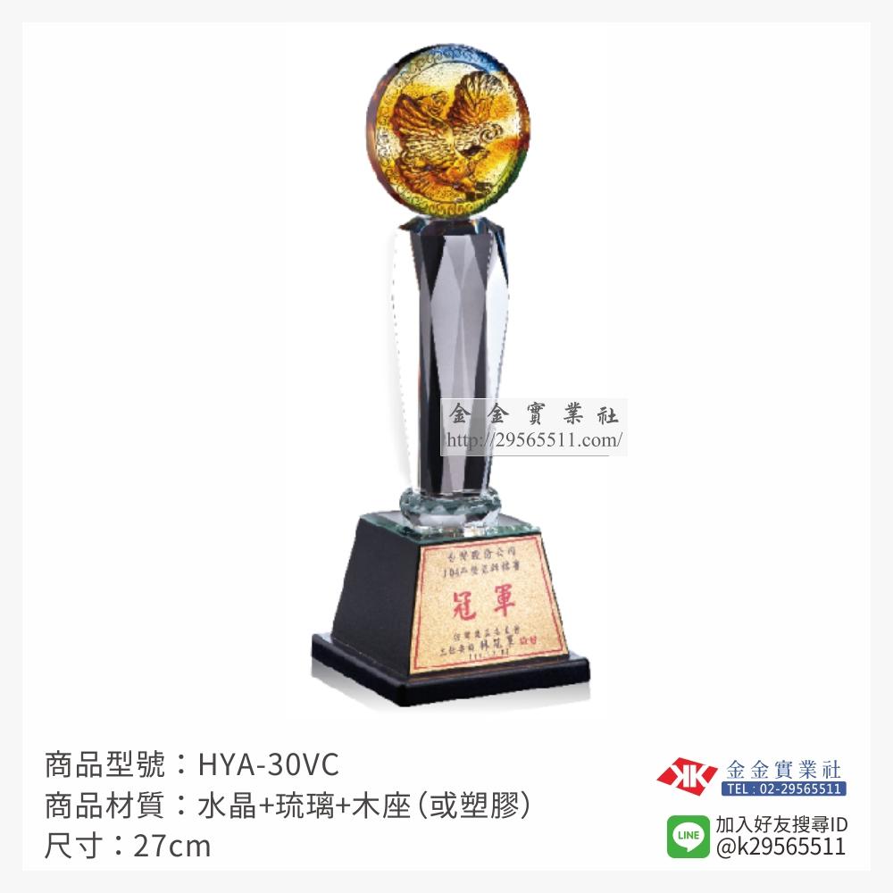 HYA-30VC琉璃獎座-$1600~