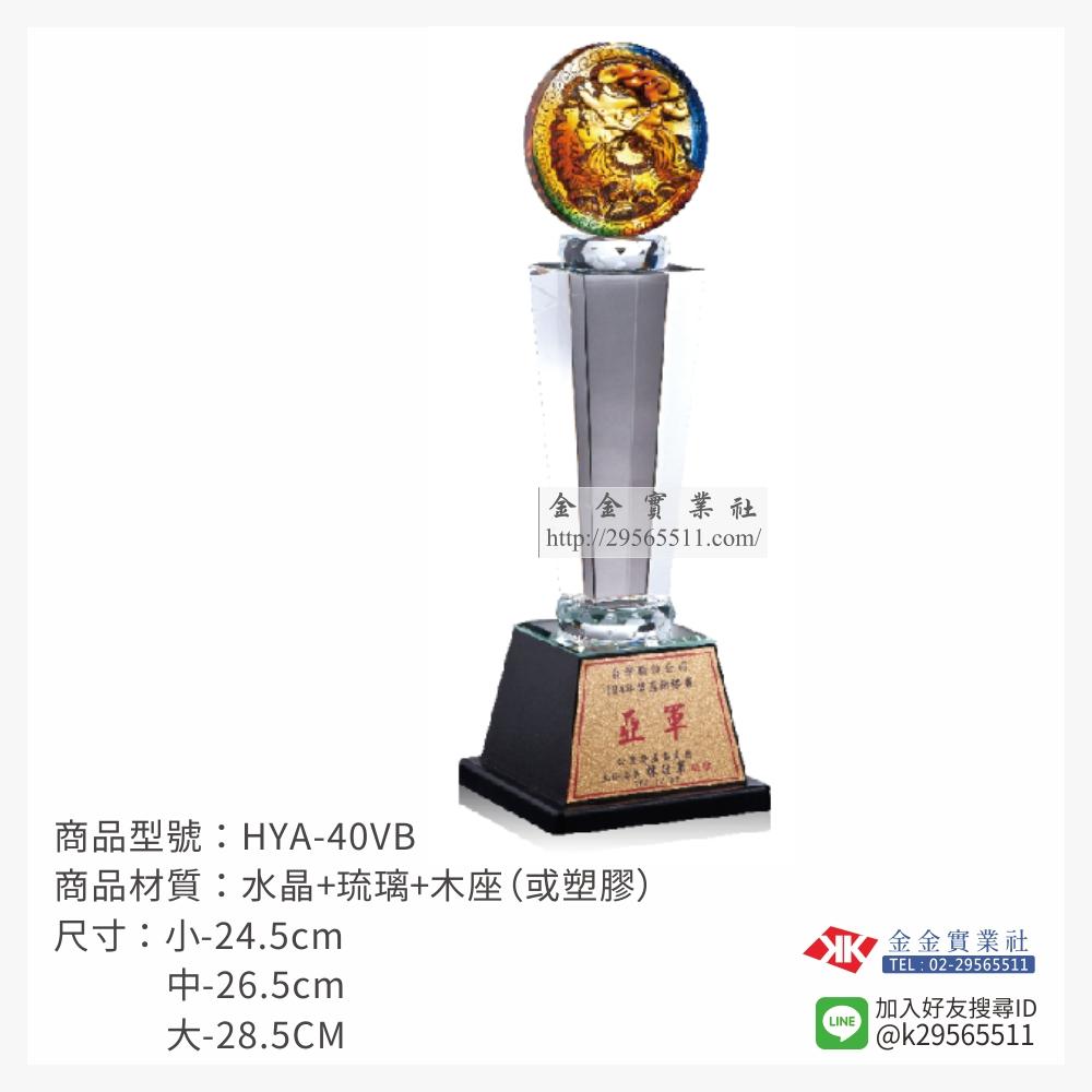 HYA-40VB琉璃獎座-$1450~