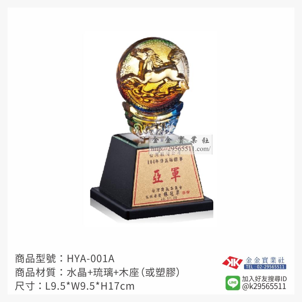 HYA-001A琉璃獎座-$840~