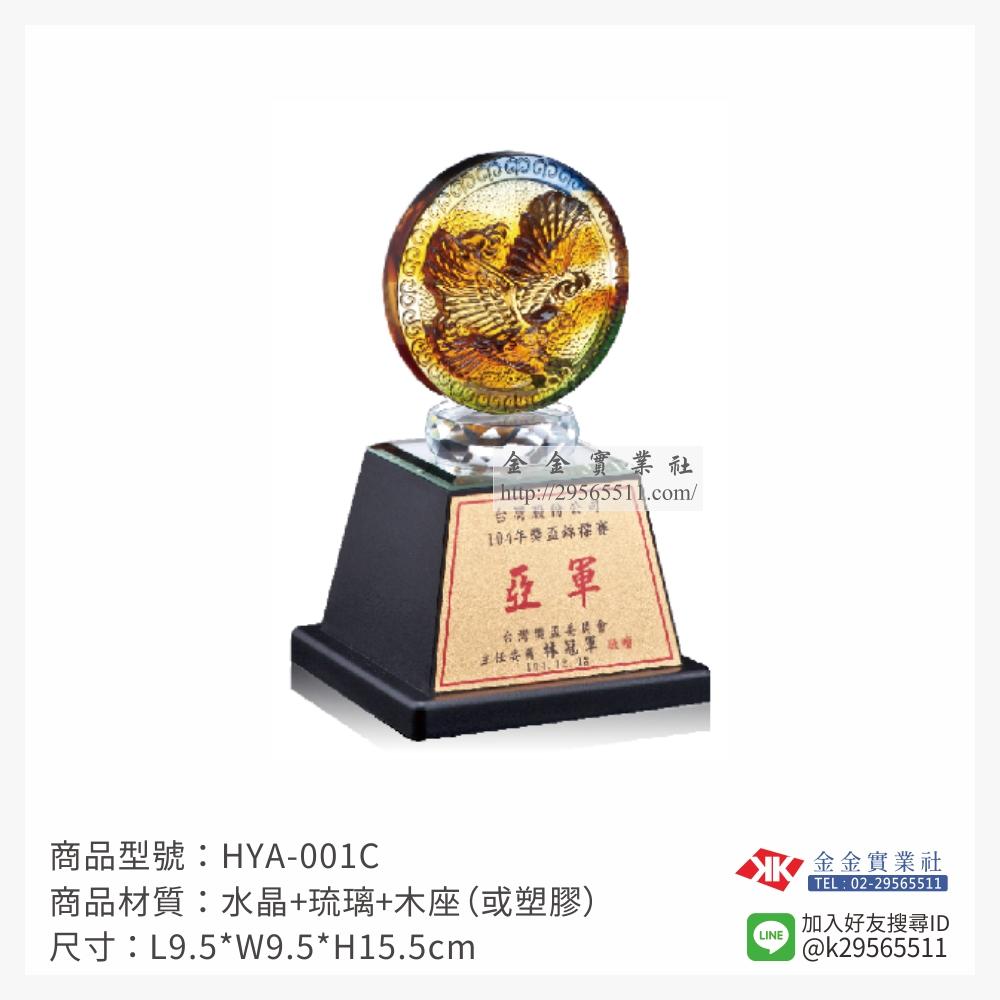 HYA-001C琉璃獎座-$840~
