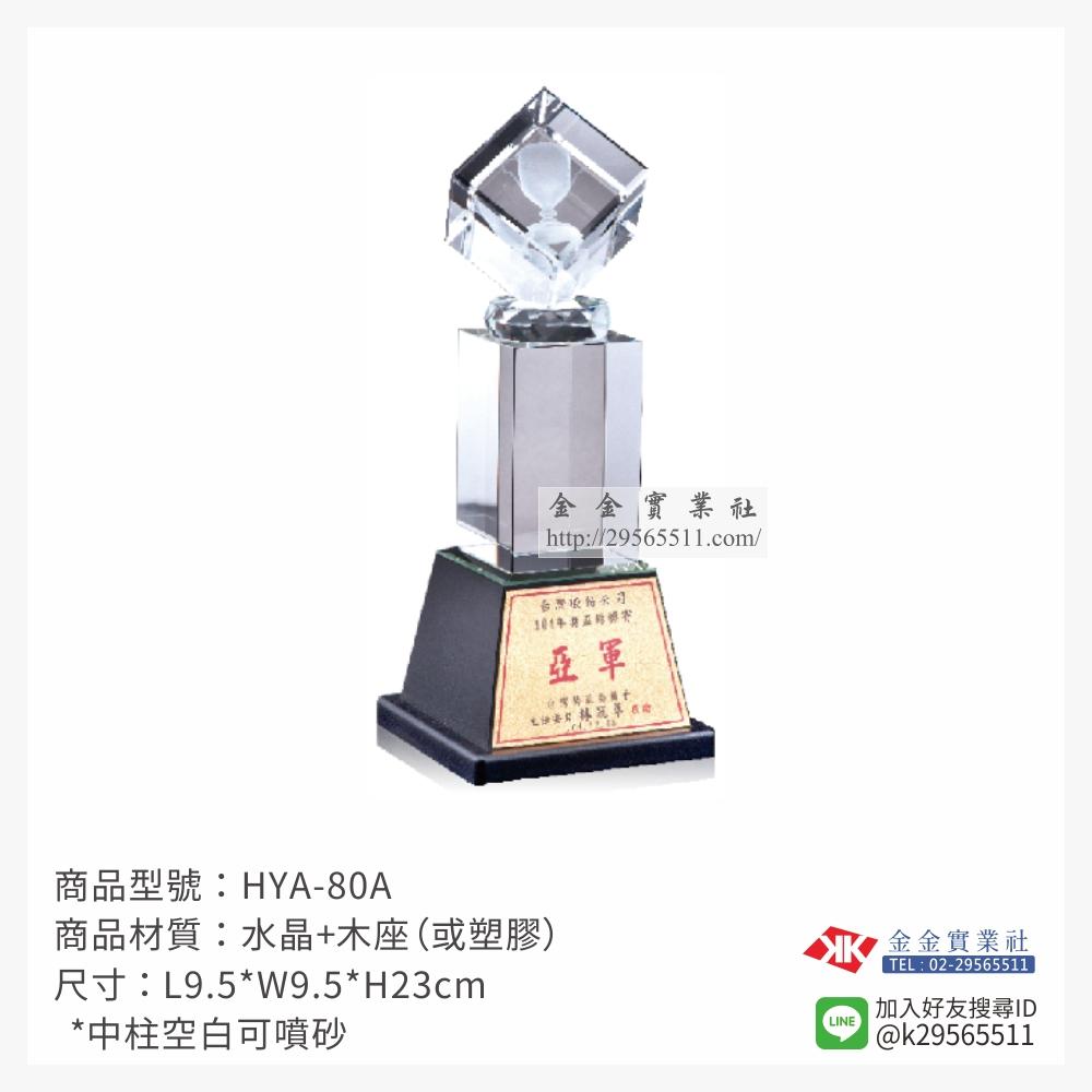 HYA-80A水晶獎座-$1100~