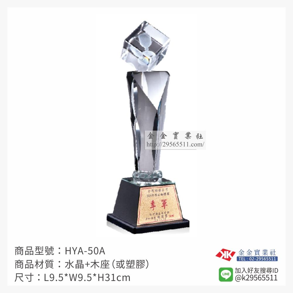 HYA-50A水晶獎座-$1300~