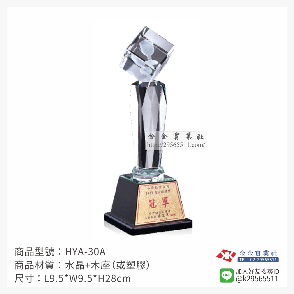 HYA-30A水晶獎座-$1150~