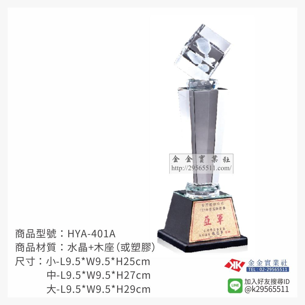 HYA-401A水晶獎座-$1030~
