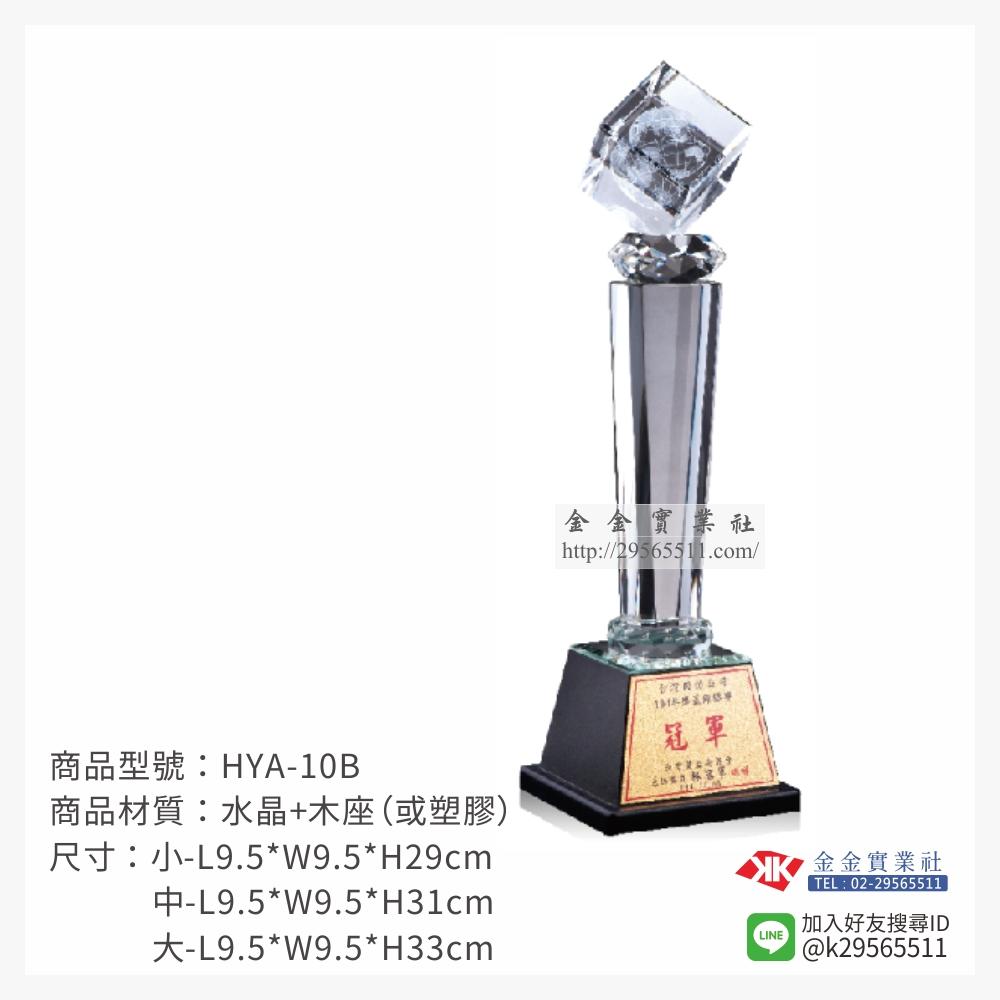 HYA-10B水晶獎座-$1150~