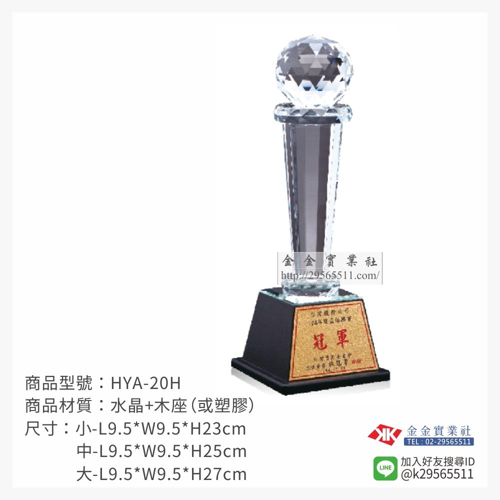 HYA-20H水晶獎座-$1030~