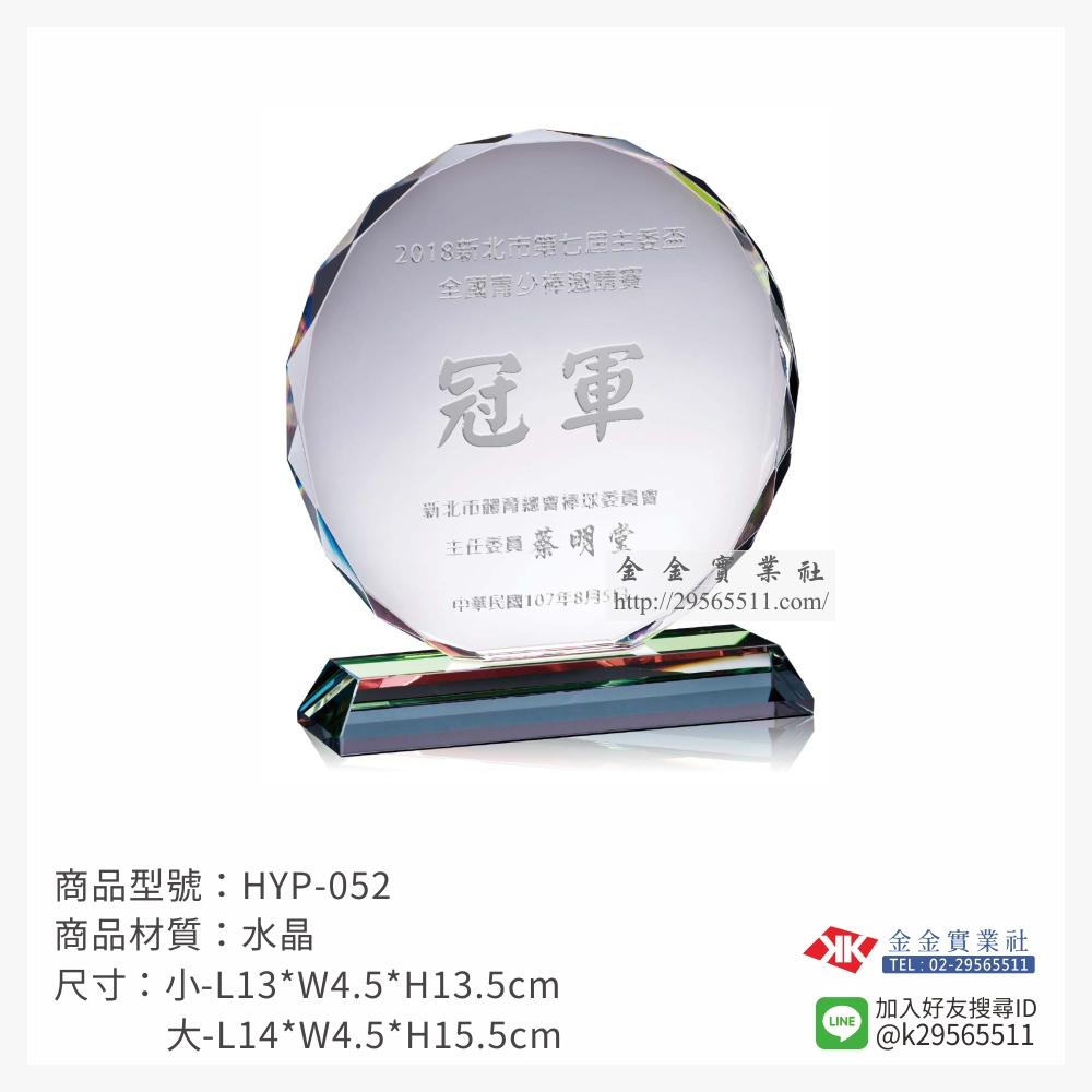 HYP-052水晶獎牌-$840~