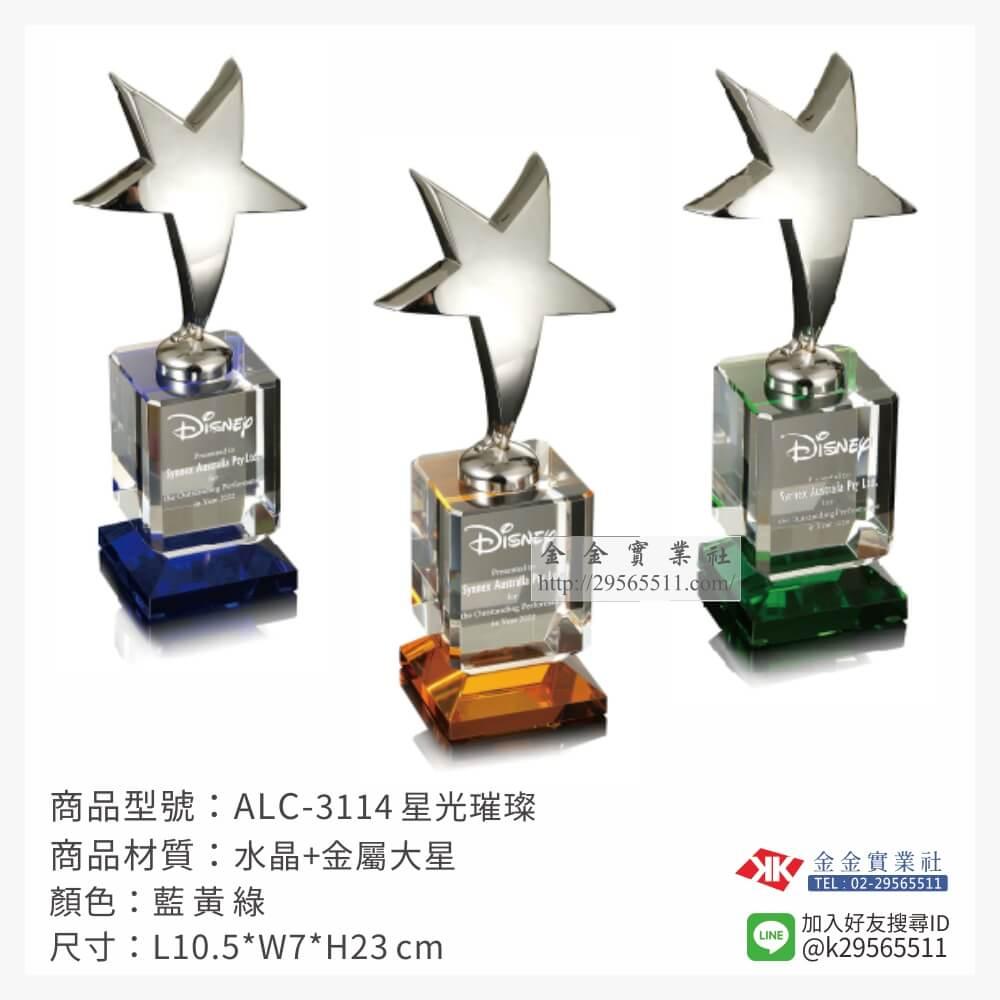 ALC-3114水晶獎座-$1750~