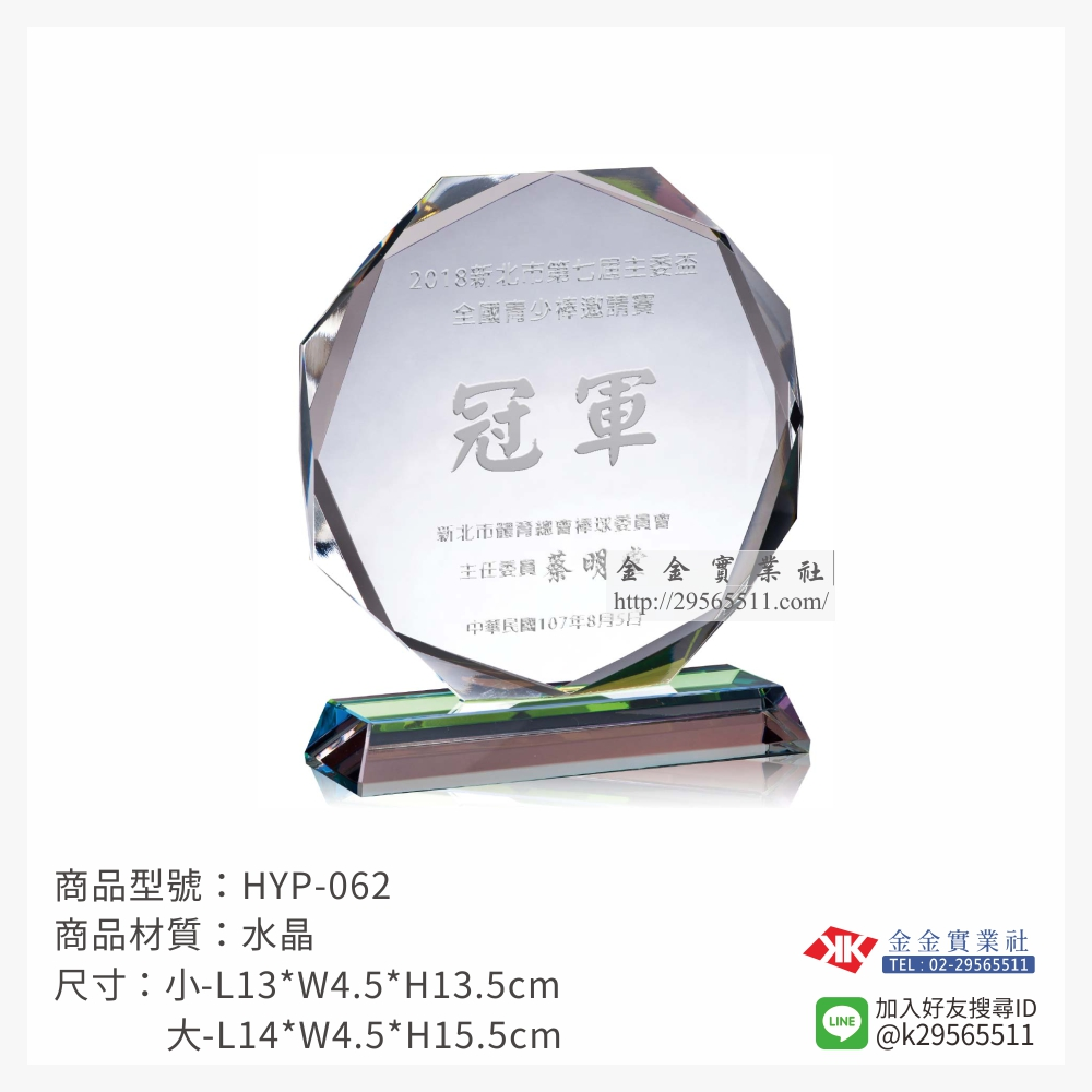HYP-062水晶獎牌-$840~