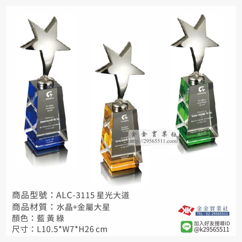 ALC-3115水晶獎座-$1900~