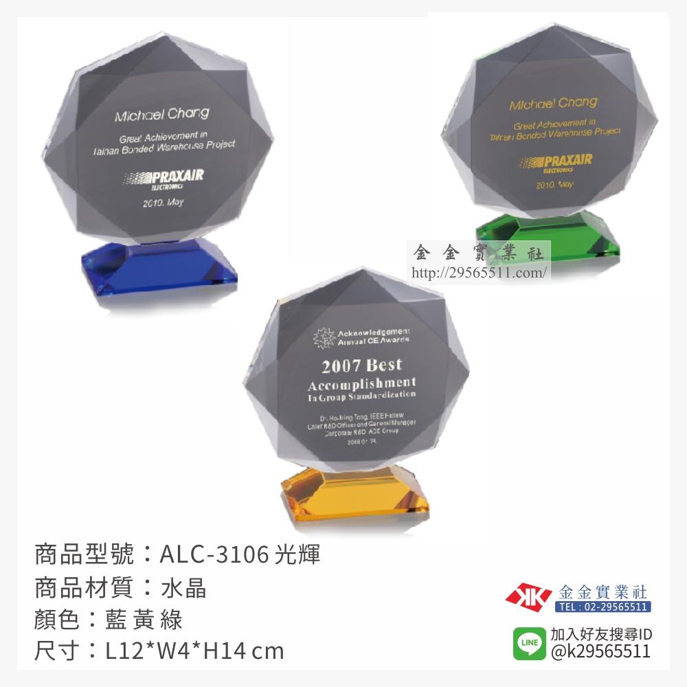 ALC-3106水晶獎牌-$1140~