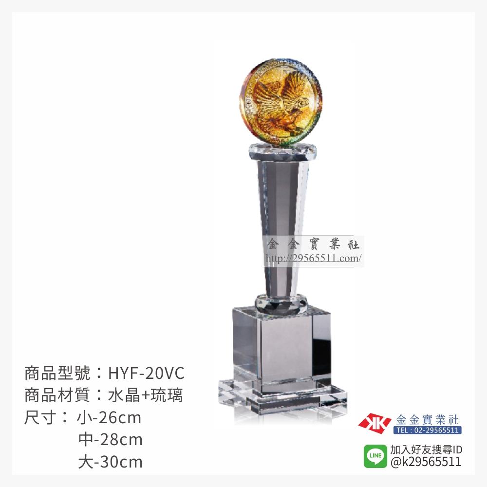 HYF-20VC琉璃獎座-$2050~