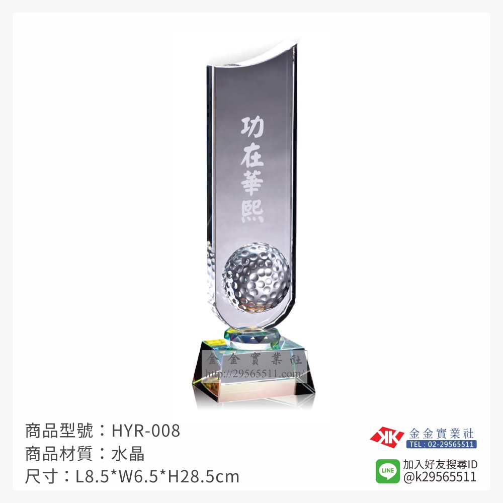 HYR-008水晶獎牌-$1850~