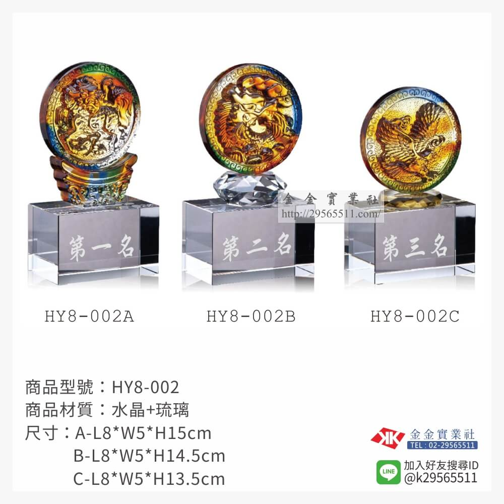HY8-002琉璃獎座-$840~