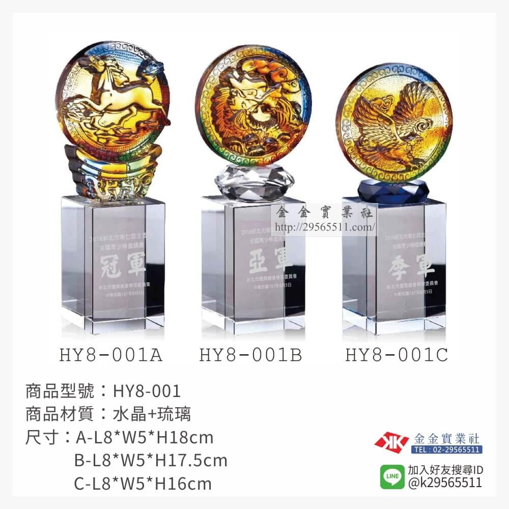 HY8-001琉璃獎座-$840~