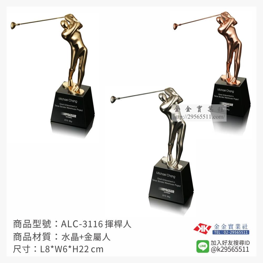 ALC-3116水晶獎座-$2400~