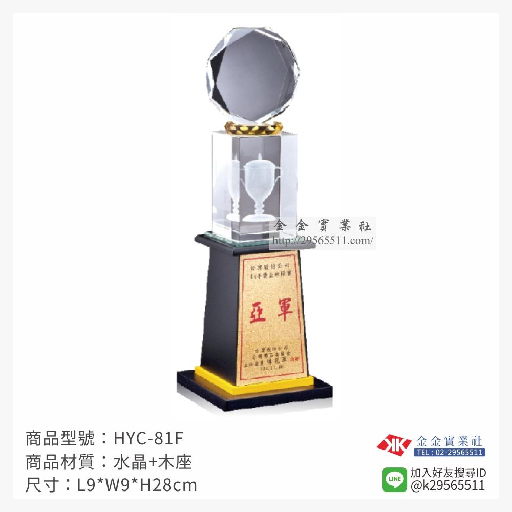 HYC-81F水晶獎座-$1300~