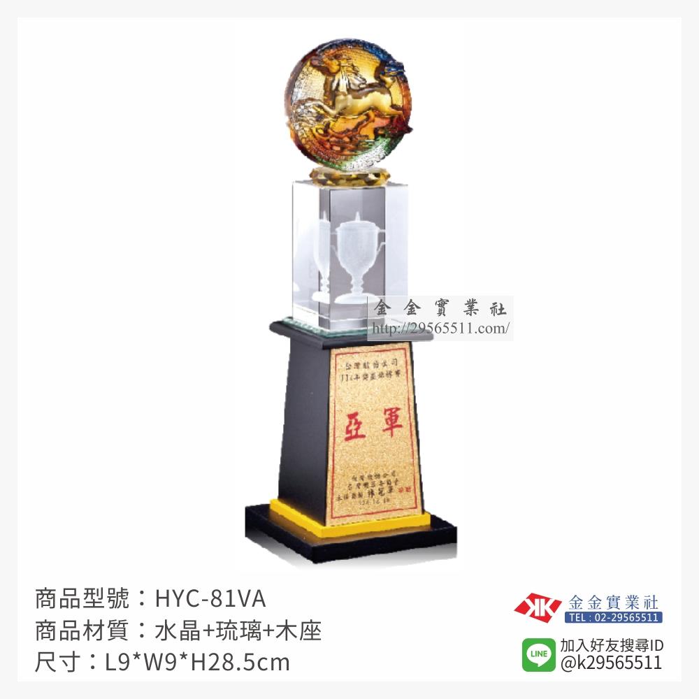 HYC-81VA琉璃獎座-$1600~