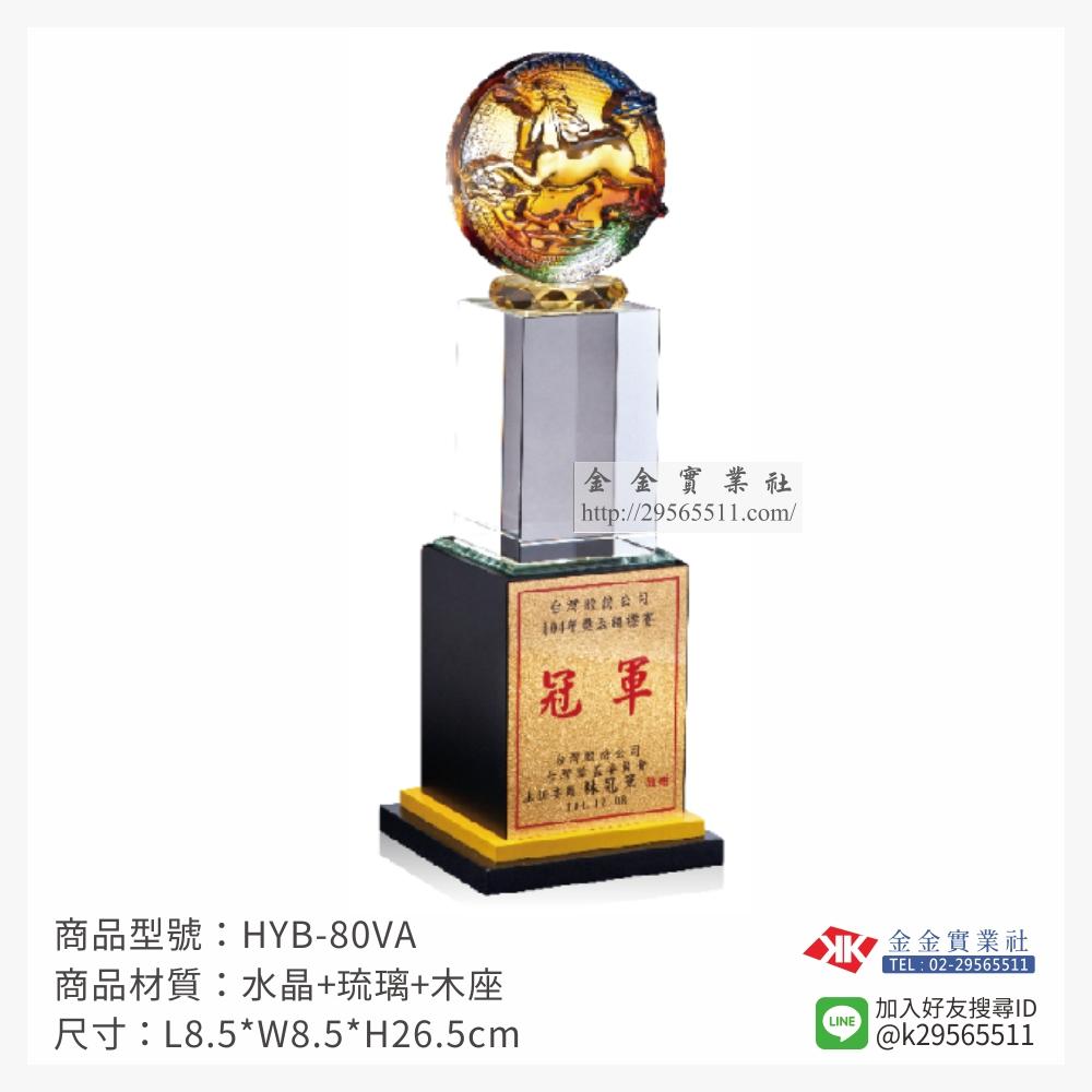 HYB-80VA琉璃獎座-$1600~