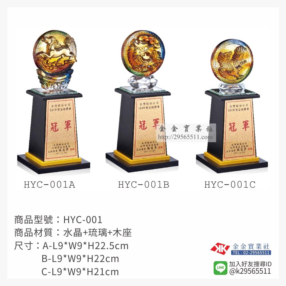 HYC-001琉璃獎座-$840~