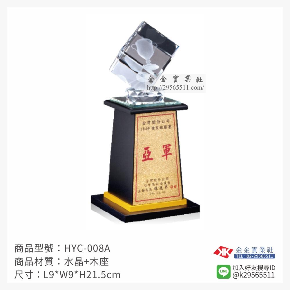 HYC-008A水晶獎座-$830~