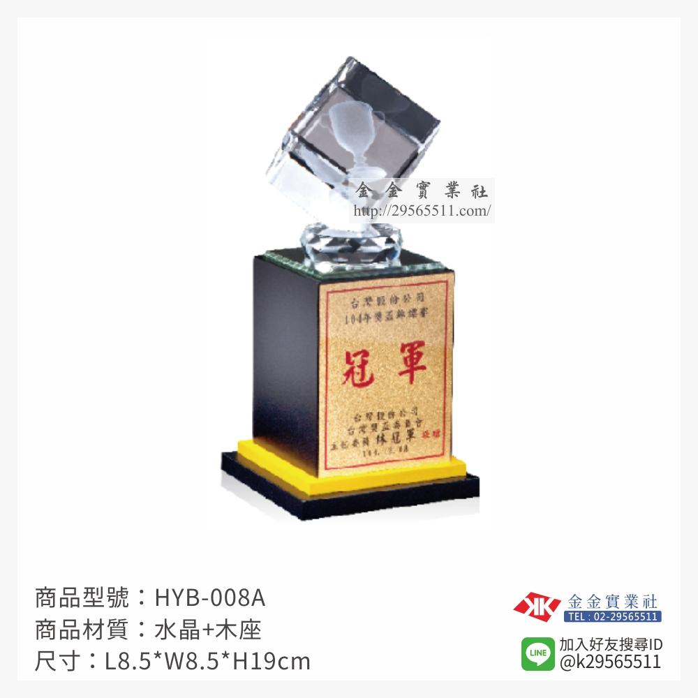 HYB-008A水晶獎座-$830~