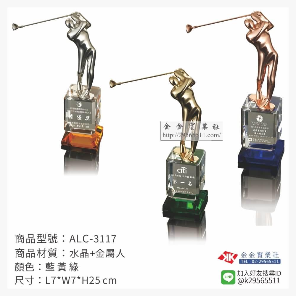 ALC-3117水晶獎座-$2500~