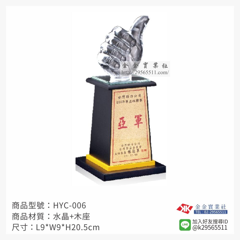 HYC-006水晶獎座-$770~