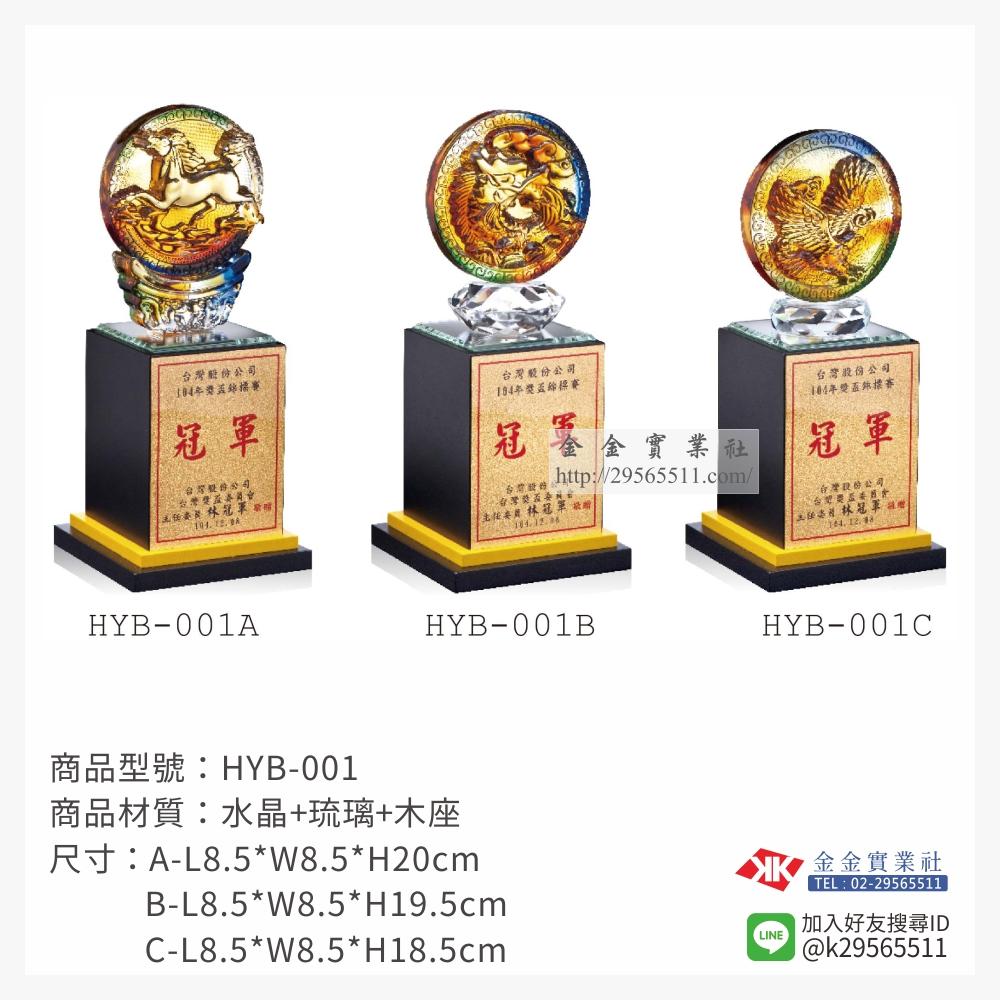 HYB-001琉璃獎座-$840~