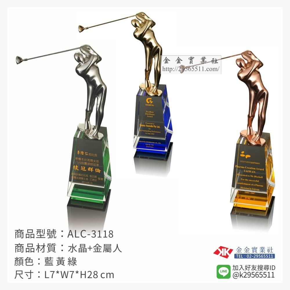 ALC-3118水晶獎座-$2900~